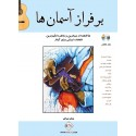 بر فراز آسمان ها (۱۵قطعه از زیباترین قطعات ایرانی برای گیتار)