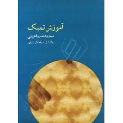 آموزش تمبک محمد اسماعیلی