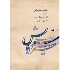 کتاب سرایش (جلد دوم )