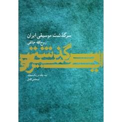 سرگذشت موسیقی ایران
