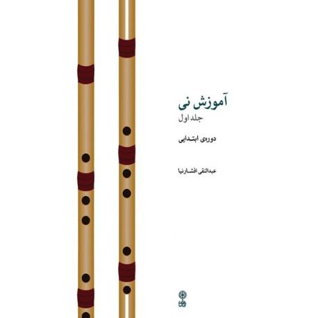 آموزش نی (عبدالنقی افشارنیا) جلد اول