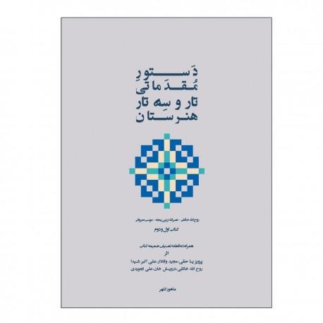 دستور مقدماتی تار و سه تار هنرستان موسیقی(جلد اول و دوم با هم)