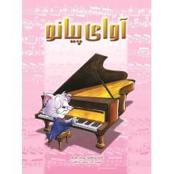 آوای پیانو