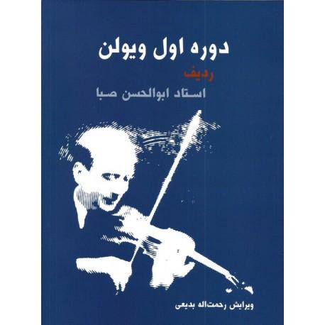 دوره اول ویولن ردیف ابوالحسن صبا