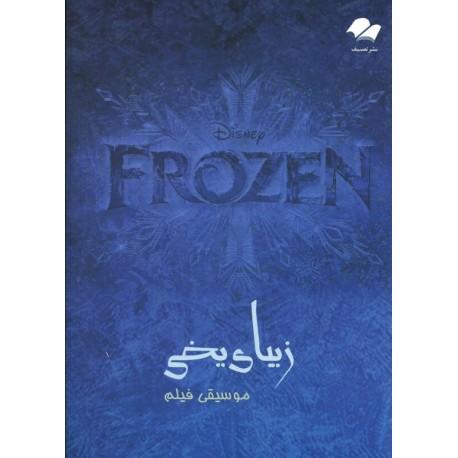 موسیقی فیلم زیبای یخی