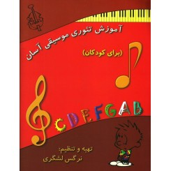 آموزش تئوری موسیقی آسان برای کودکان