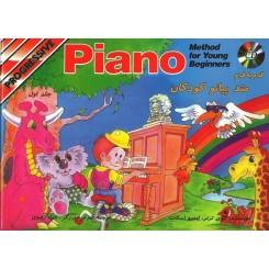 تد پیانو کودکان (1)