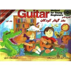 متد گیتار کودکان (1)