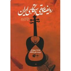 ردیف موسیقی دستگاه های ایرانی