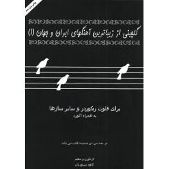 گلچینی از زیباترین آهنگهای ایران و جهان (1)