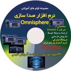 مجموعه فیلمهای آموزشی نرم افزار صدا سازی OMNISPHERE