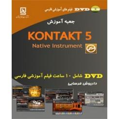جعبه آموزش KONTAKT 5 - Native Instrument