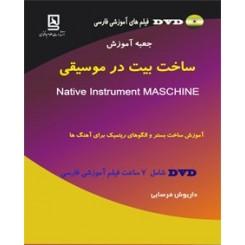 جعبه آموزش ساخت بیت در موسیقی Native Instrument MASCHINE