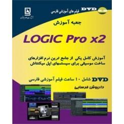 جعبه آموزش Logic Pro X2