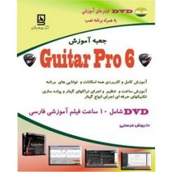 جعبه آموزش Guitar Pro 6