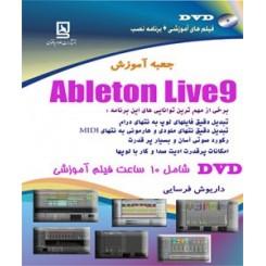 جعبه آموزش Ableton Live 9