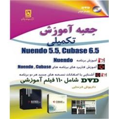 جعبه آموزش تکمیلی NUENDO5.5,/CUBASE 6.5