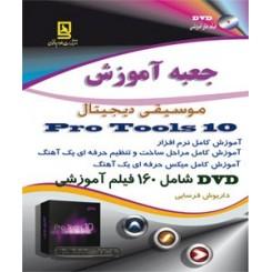 جعبه آموزش pro Tools 10