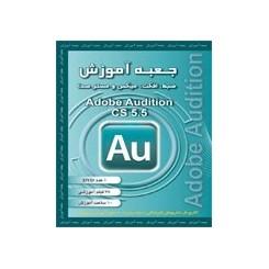 جعبه آموزش ضبط افکت میکس و مستر صدا ADOBE AUDITION CS5.5