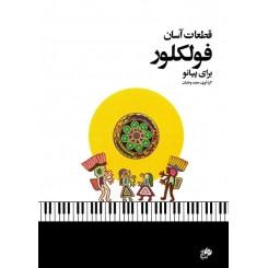 قطعات آسان فولکلور پیانو